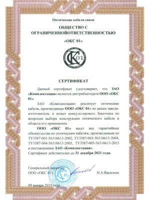 Сертификат ООО ОКС 01